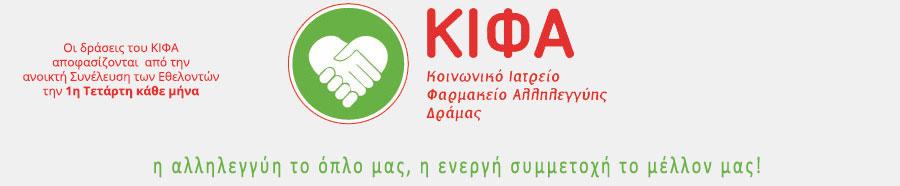 Κοινωνικό Ιατρείο-Φαρμακείο Αλληλεγγύης Δράμας