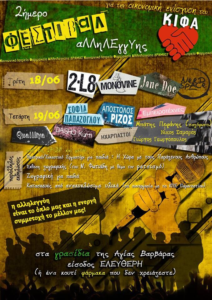 αφίσα φεστιβάλ αλληλεγγύης 2013