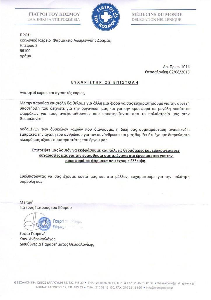 Ευχαριστήριος επιστολή-Γιατροί του Κόσμου