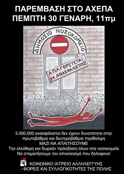 Κοινωνικό Ιατρείο-Φαρμακείο Αλληλεγγύης Δράμας – Page 41 610c44013d6