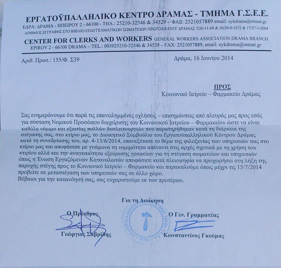 Το έγγραφο του Εργατικού Κέντρου Δράμας, με το οποίο ζητά από το Κοινωνικό Ιατρείο να φύγει μέχρι 15 Ιουλίου