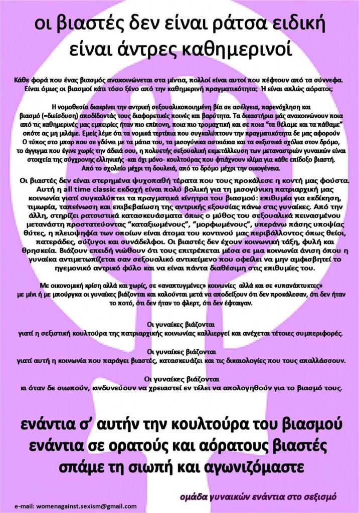 ομάδα γυναικών ενάντια στο σεξισμό