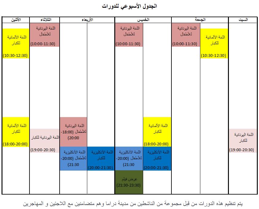 schedule-ar