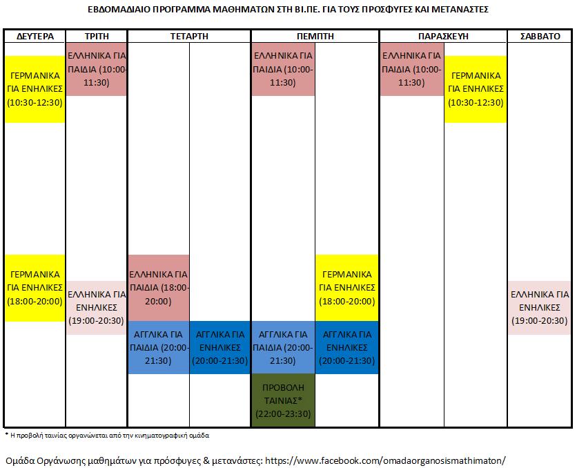 schedule-gr (2)